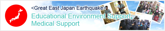 Great East Japan Earthquake: Educational Environment Support, Medical Support