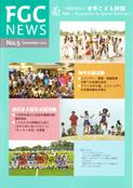 FGC_NEWS-201409_No_5cs