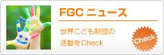 FGCニュース 世界こども財団の活動をチェック