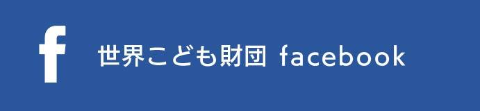 世界こども財団 facebook