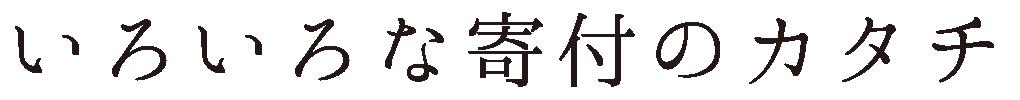 kifumono-title