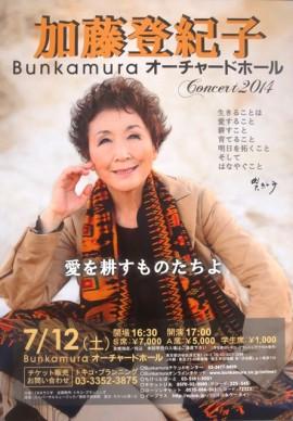 登紀子さんコンサートちらし