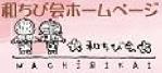 link_wachibi