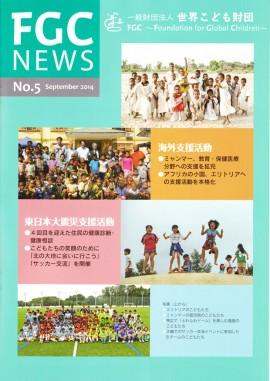FGC_NEWS-201409_No.5