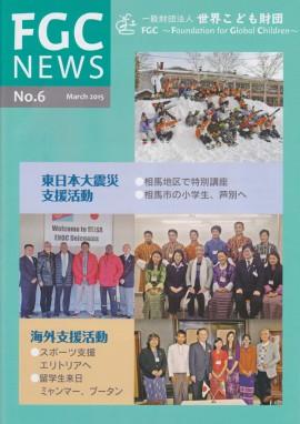 FGC_NEWS-201503_No.6