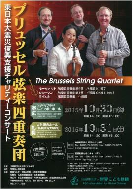 2015 The Brussels String Quartet omote