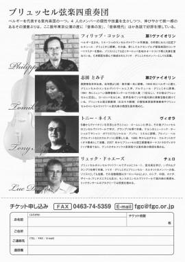 2015 The Brussels String Quartet ura