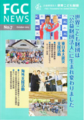 FGC_NEWS-201510_No.07cs