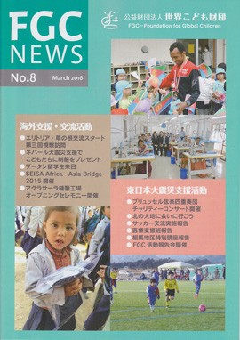 FGC_NEWS-201603_No.08c270x382
