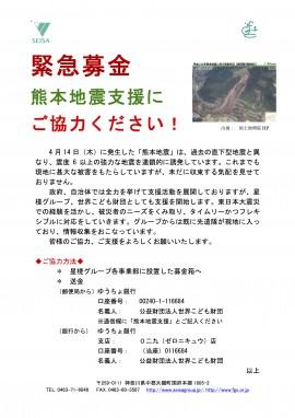 160418_熊本震災募金